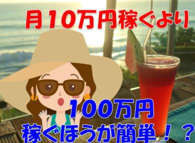 10万円より100万円